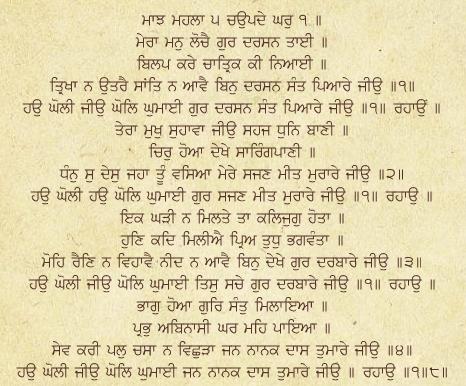 Mera Man Lochai Gurmukhi Script (1)