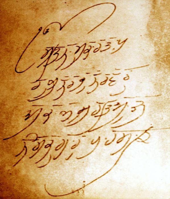Writing of Guru Gobind Singh