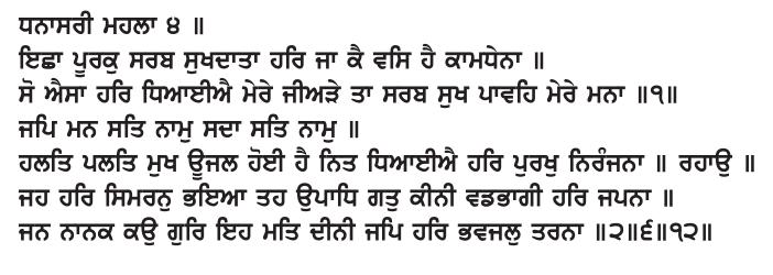 Jap Man Sat Nam Gurmukhi Script