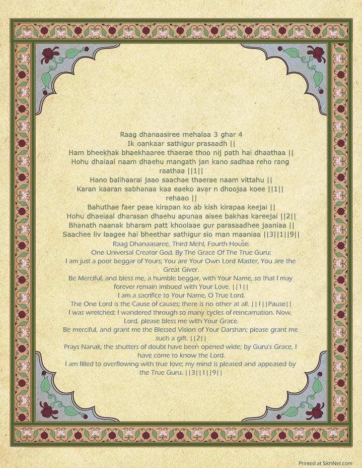 English Translation & Transliteration