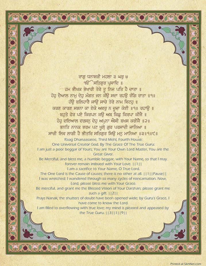 Gurmukhi and Translation